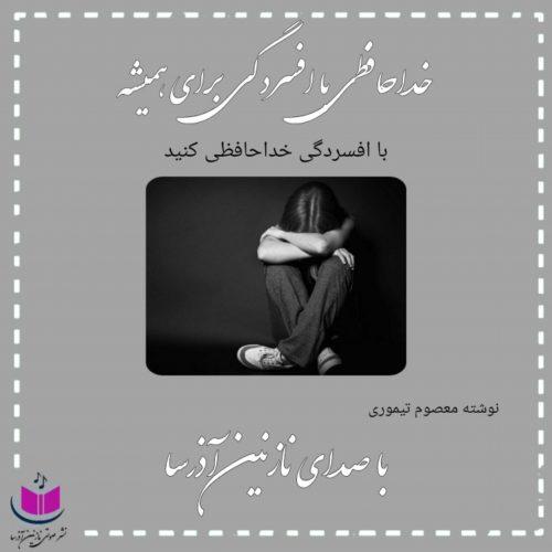 خداحافظی با افسردگی برای همیشه