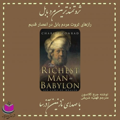ثروتمندترین مرد بابل