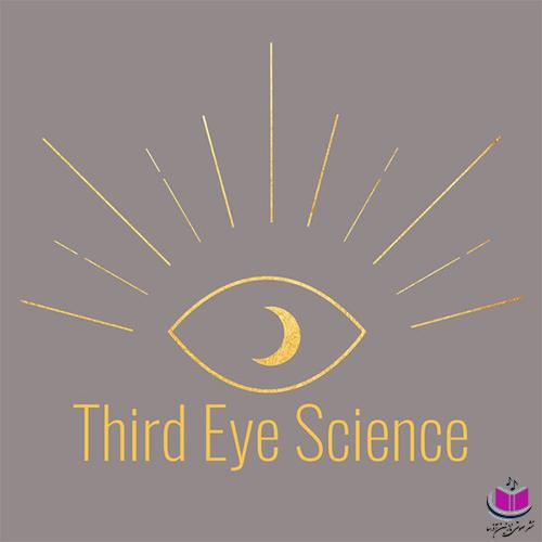 چشم سوم چیست و نشانه های فعال بودن آن