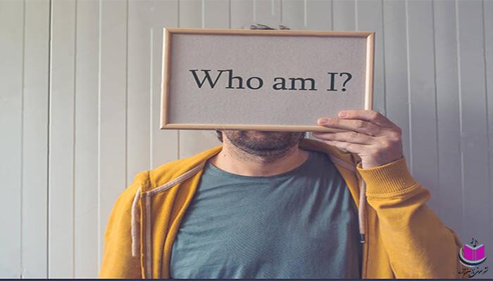شناخت شخصیت خود