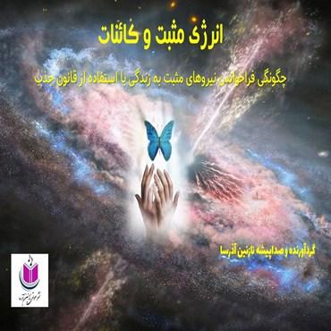 انرژی مثبت و کائنات
