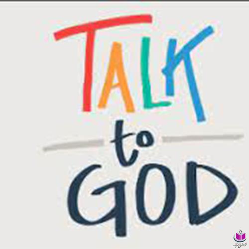 گفتگو با خدا